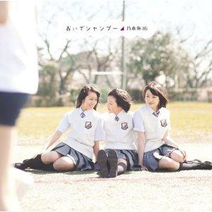 【送料無料】【生写真特典付き】おいでシャンプー(初回仕様限定盤Type-A CD+DVD)