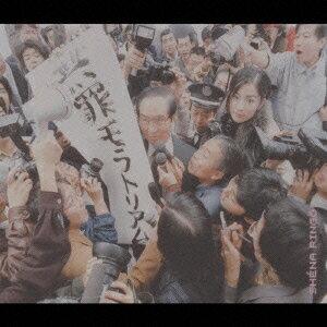 【送料無料】無罪モラトリアム [ 椎名林檎 ]