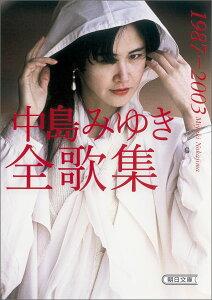 中島みゆき全歌集(1987-2003) [ 中島みゆき ]