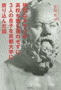 強烈なオヤジが高校も塾も通わせずに3人の息子を京都大学に放り込んだ話