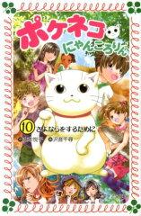 【送料無料】ポケネコ・にゃんころりん(10) [ 山本悦子(児童文学) ]