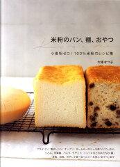 米粉のパン、麺、おやつ [ 大塚せつ子 ]
