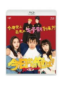 今日から俺は!!ドラマスペシャル Blu-ray【Blu-ray】