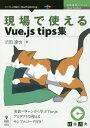 OD>現場で使えるVue.Js tips集 (E-Book/Print Book 技術書典SERIES) [ 渋田達也 ]