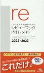 CBT・医師国家試験のためのレビューブック 内科・外科 2022-2023 [ 国試対策問題編集委員会 ]