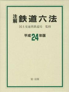 【送料無料】注解鉄道六法(平成24年版) [ 国土交通省鉄道局 ]