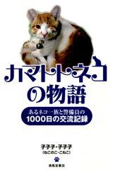 カマトトネコの物語 [ 子子子・子子子 ]