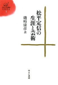【送料無料】松平定信の生涯と芸術
