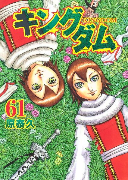 キングダム61(ヤングジャンプコミックス) 原泰久