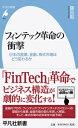 フィンテック革命の衝撃 日本の産業、金融、株式市場はどう変わるか (平凡社新書) [ 藤田 勉 ]