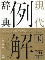 現代国語例解辞典 第4版2色刷