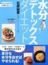 【送料無料】水分デトックスダイエット