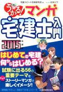 【ポイント5倍】【定番】<br />うかる!マンガ宅建士入門(2015年度版)