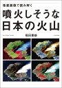 衛星画像で読み解く 噴火しそうな日本の火山 [ 福田重雄 ]