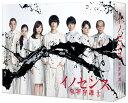 イノセンス 冤罪弁護士 DVD-BOX [ 坂口健太郎 ]