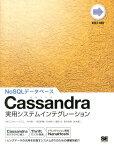 Cassandra実用システムインテグレーション NoSQLデータベース (NEXT-ONE) [ 中村寿一 ]