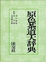 【バーゲン本】原色茶道大辞典