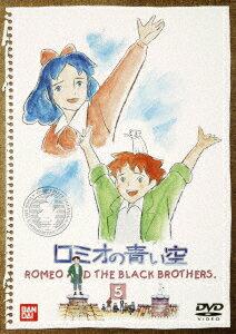 ロミオの青い空 5画像