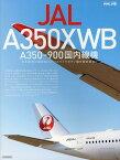 JAL A350XWB A350-900国内線機 日本航空の最新鋭エアバスワイドボディ機を徹底解剖! (イカロスMOOK)