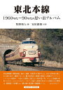東北本線 1960~90年代の思い出アルバム [ 牧野 和人 ] - 楽天ブックス
