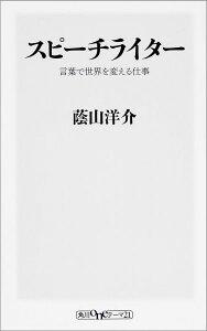 【楽天ブックスならいつでも送料無料】スピーチライター [ 蔭山洋介 ]