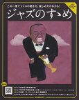 ジャズのすゝめ この一冊でジャズの聴き方、楽しみ方がわかる! (Rittor Music mook) [ 久保木靖 ]