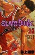 SLAM DUNK(#23)画像