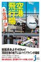 空港&飛行場の不思議と謎 (じっぴコンパクト新書) [ 風来堂 ] - 楽天ブックス