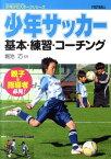 少年サッカー基本・練習・コーチング (少年少女スポーツシリーズ) [ 堀池巧 ]