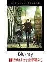 【楽天ブックス限定先着特典 & 先着特典】【全巻購入特典対象】ロード・エルメロイII世の事件簿 -魔眼蒐集列車 Grace note- 1(完全生産限定版)(B2ポスター & ステッカー付き)【Blu-ray】 [ 浪川大輔 ] - 楽天ブックス
