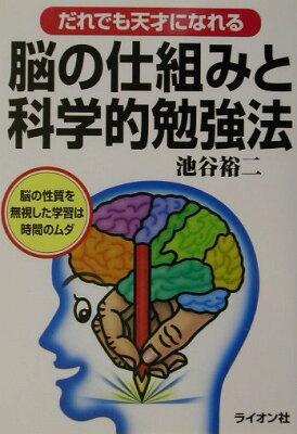 【送料無料】脳の仕組みと科学的勉強法