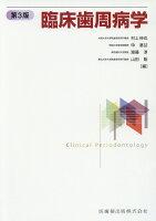 臨床歯周病学第3版