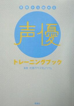 基礎から始める声優トレーニングブック [ 松涛アクターズギムナジウム ]