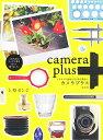【送料無料】カメラプラス