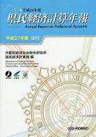 県民経済計算年報(平成27年版)