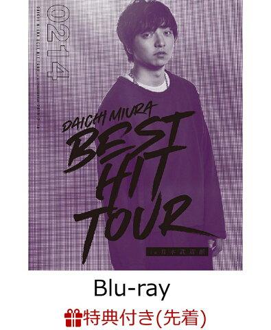 【先着特典】DAICHI MIURA BEST HIT TOUR in 日本武道館 Blu-ray+スマプラムービー(2/14公演)(オリジナルポスター付き)【Blu-ray】 [ 三浦大知 ]