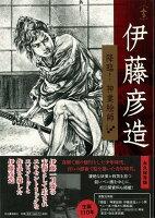 【バーゲン本】伊藤彦造 降臨!神業絵師