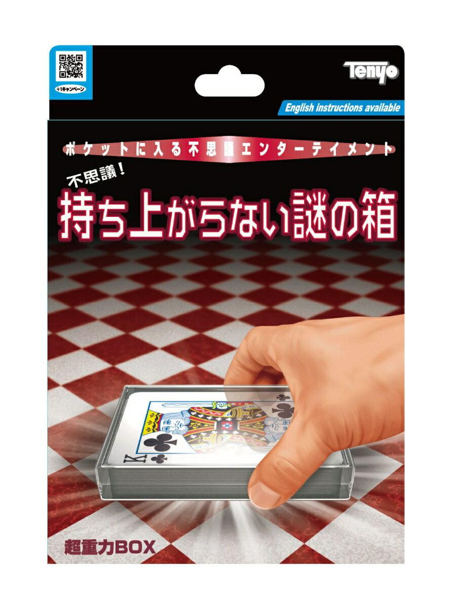 超重力BOX/マジックテイメントシリーズ