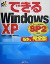 できるWindows XP SP2(ツー)対応(基本編)