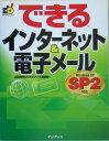できるインターネット&電子メール(Windows XP SP2()
