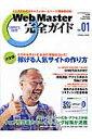 Web master完全ガイド(vol.01)