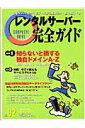 レンタルサーバー完全ガイド(vol.02)