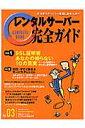 レンタルサーバー完全ガイド(vol.03)
