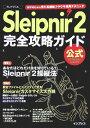 Sleipnir2完全攻略ガイド