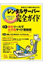 レンタルサーバー完全ガイド(vol.04)