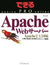 Apache Webサーバ