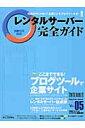 レンタルサーバー完全ガイド(vol.05)