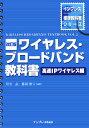 ワイヤレス・ブロードバンド教科書(高速IPワイヤレス編)改訂版