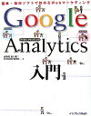 Google Analytics入門