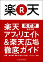 【予約】 改訂版 楽天公認 楽天アフィリエイト&楽天広場 徹底ガイド